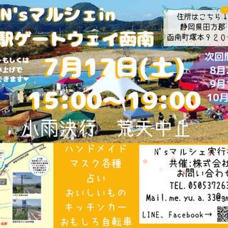 7月*N'sマルシェin川の駅 夏祭り!