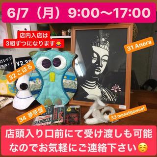 6/7(月)9:00〜17:00