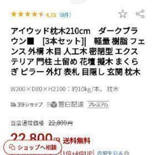 枕木※注意事項 1本のみ☆