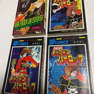 昭和レトロ、銀河鉄道999、キャプテンハーロック、コミック4冊セット