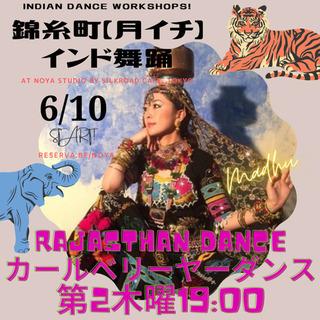 錦糸町駅・月イチだけの初心者向けインドのジプシーダンス