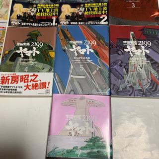 宇宙戦艦2199ヤマト、コミック7冊セット