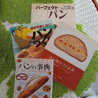 【ネット決済】パンに関する本纏め売り