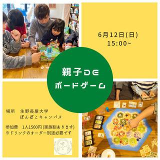 親子deボードゲーム 6月12日 15:00〜