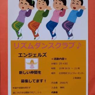 ♪ 新メンバー大募集中 ♬ リズムダンス