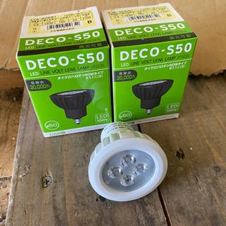 LEDスポットライト 電球 2個セット
