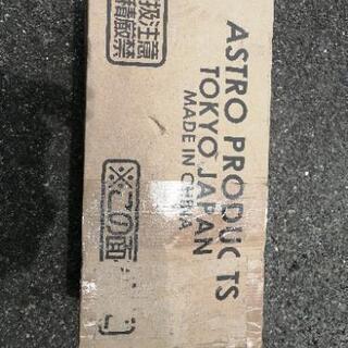 値下げ 倉庫整理品④アストロプロダクツ ポータブル 2トン ジャッキ − 兵庫県