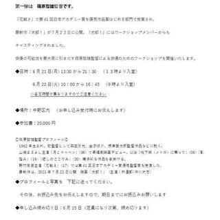 「花戦さ」「犬部!」篠原哲雄監督ワークショップ(6/21、22開...