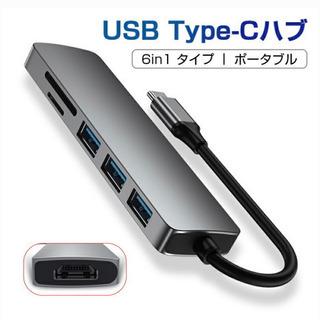 【ネット決済】【未使用・未開封】USB C ハブ 6in1ハブ ...
