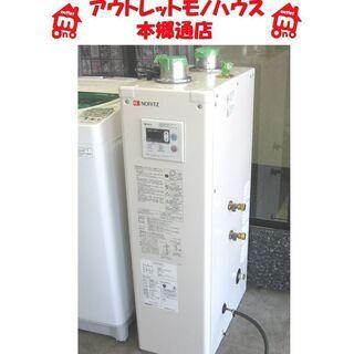 札幌 2020年製 石油給湯器 ノーリツ OTX-315FF ボ...