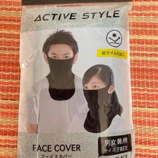 フェイスカバー 定価988円