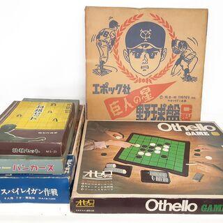 昭和レトロ 希少 ボードゲーム 5点セット /DJ-0136-J