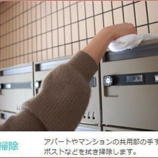 ¥2,000~ 掃き拭き掃除【山口県山口市吉敷下東】月2回!高収...