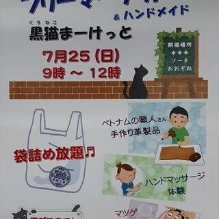7/25 フリーマーケット大曽根