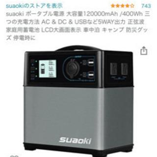 suaoki  スアオキ ポータブル電源 PS5B