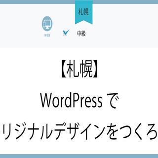 7/8(金)【札幌】WordPressでオリジナルデザインをつくろう