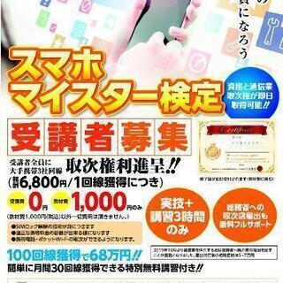 浜松市西区スマホマイスター検定講座開催!