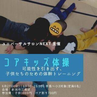 6/27 コアキッズ体操