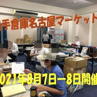 ★2021年8月7日-8日開催★ 【切手倉庫名古屋マーケット】 ...