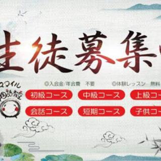 石巻中国語教室