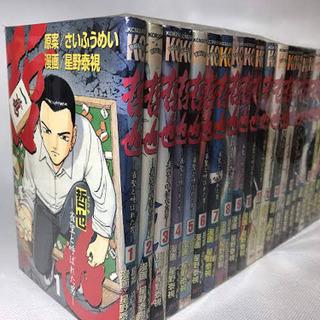 「哲也 雀聖と呼ばれた男   1〜41巻 全巻セット」