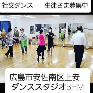 始めての■社交ダンス■(一回1100円)