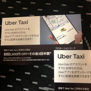 Uberタクシー割引券