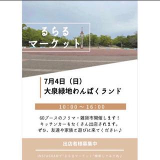★フリマ&雑貨市★大泉緑地公園!女子大生主催