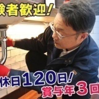 【研修制度充実】急募/水道設備の工事スタッフ/年間休日120日以...