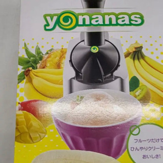 Yonanas ヨナナス アイスクリームメーカー ドール デザート
