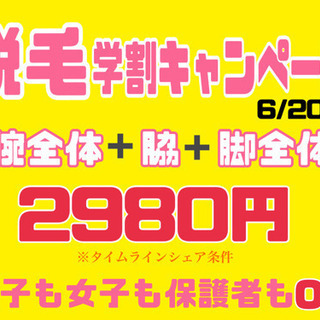 2980円脱毛