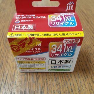 【ネット決済】キャノン用大容量インク341XLリサイクル