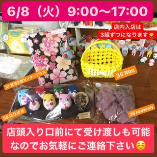 6/8(火)9:00〜17:00