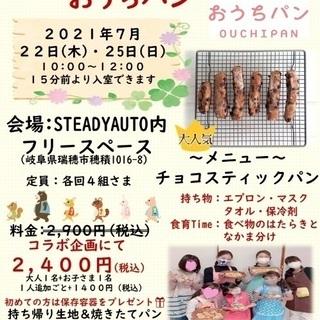 親子クッキング おうちパン講座 〜チョコスティックパン〜