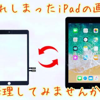 iPad各種の画面修理、お任せください!