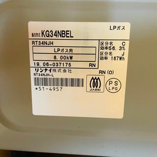 【価格下げました】Rinnai ガステーブル KGM33NBEL...