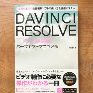「DAVINCI RESOLVE デジタル映像編集 パーフェクト...