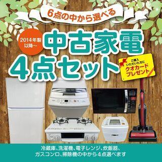 ♠️安心の有名国産品限定❤️♣️冷蔵庫・洗濯機など中古家電1~4...