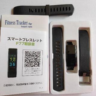 スマートプレスレットF77数回使用説明書、換えバンド、箱付き