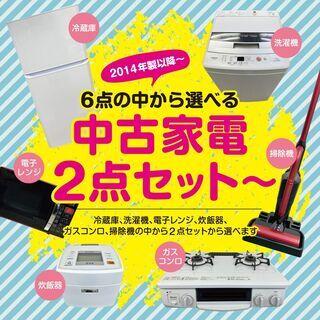 【激安中古家電セット選べる2~6点😎】【2014年製~2020年...