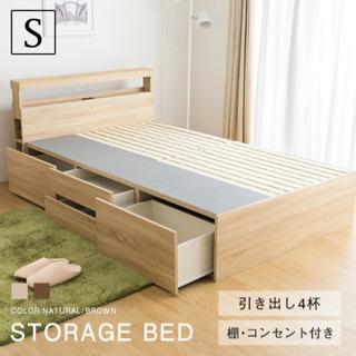 【ネット決済】シングル収納ベッド 大容量収納 美品 ナチュラル