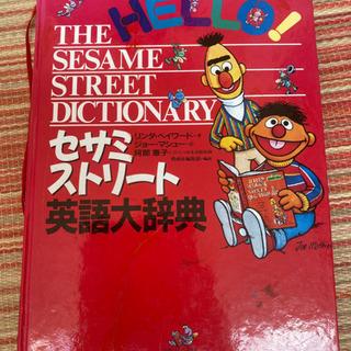 セサミストリート✨英語大辞典✨とってもオススメ☺️