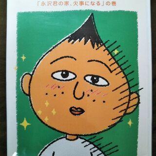 ちびまる子ちゃん DVD 1992年「長沢君の家、火事になる」の巻