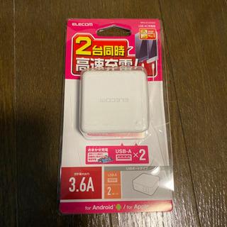 【新品1500円】USB AC充電器