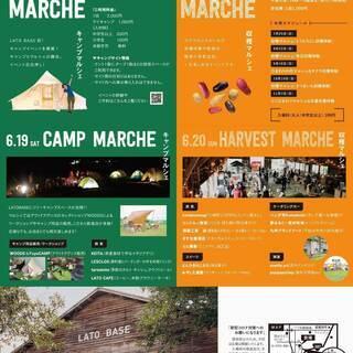 6月19日、20日 キャンプマルシェ&収穫マルシェ