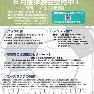 【2022年新規参入】U-18サッカークラブが江戸川区に誕生!