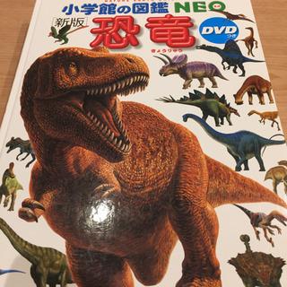 【ネット決済】小学館の図鑑  NEO  〔新版〕恐竜  DVDつき