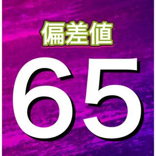 【大学受験】2週間で英語の偏差値65まで伸ばします【立川〜多摩セ...