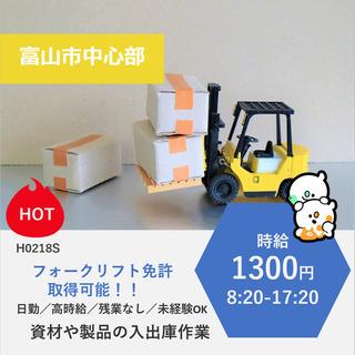 【富山市中心部】時給1300円・フォークリフト免許もGET!土日...