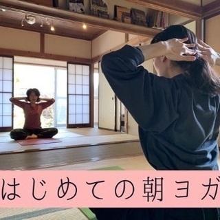 はじめての朝ヨガ【長野県松本市ヨガ・初心者向けヨガ・朝活】